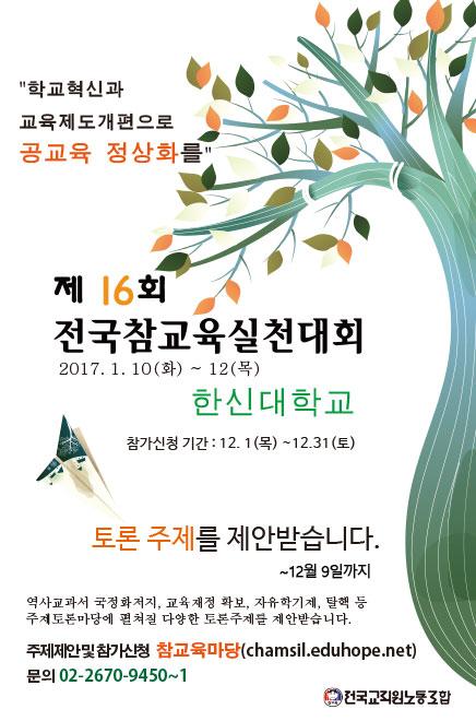 16회 전국참교육실천대회 주제토론마당 신청하세요.