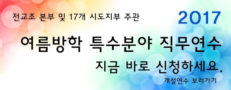 2017 전교조 주관 여름방학 직무연수 신청안내