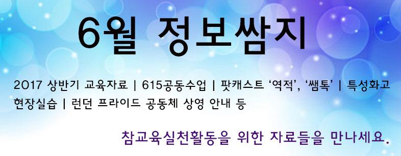 16회 전국참교육실천대회 자료집 보러가기
